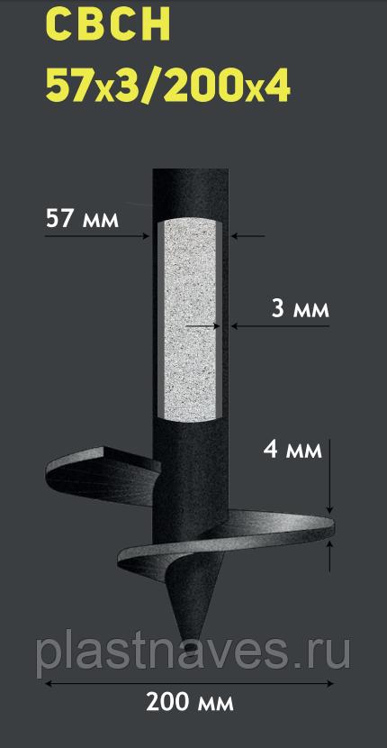Свая винтовая:  диаметр 57 мм, длина 2500 мм