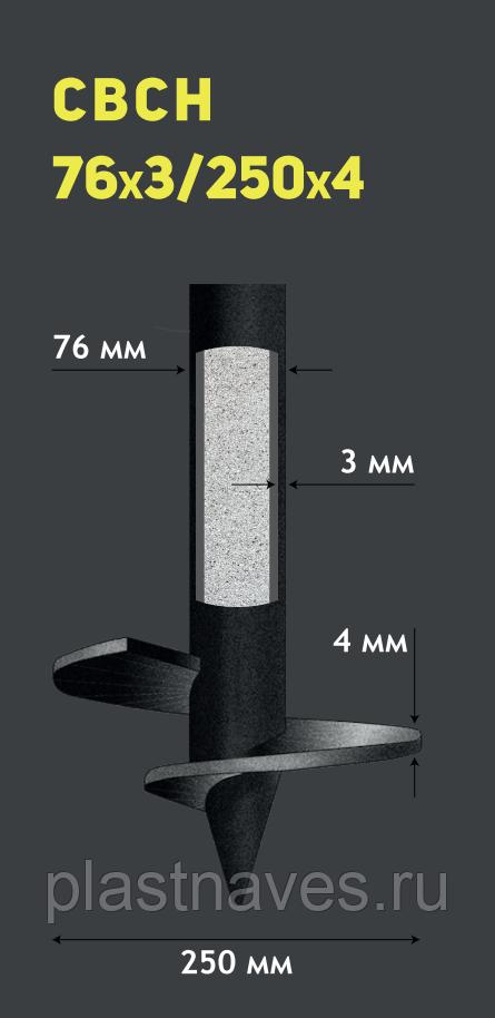 Свая винтовая: 76 мм, длина 1500 мм