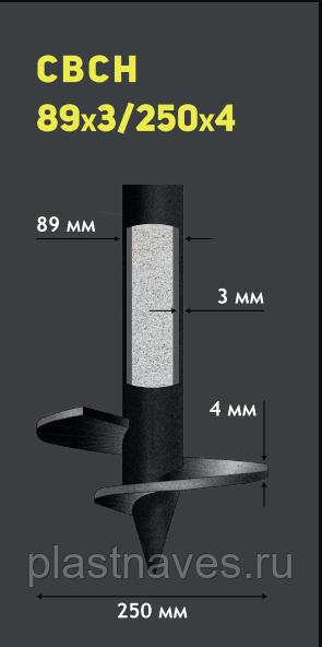 Свая винтовая: 89 мм, длина 1500 мм