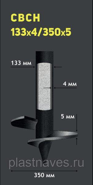 Свая винтовая: 133 мм, длина 1500 мм