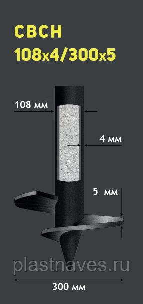 Свая винтовая: 108 мм, длина 1500 мм